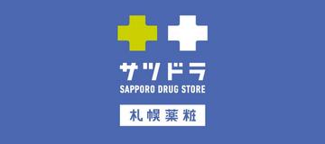 SATSUDORA札幌藥妝 (サツドラ)