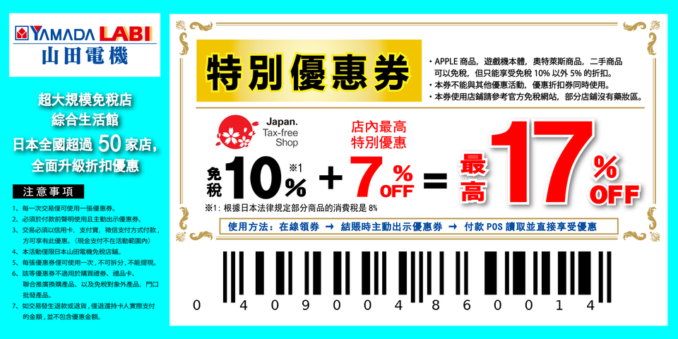 yamada 山田電機 coupon